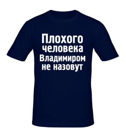 Мужская футболка Плохого человека Владимиром не назовут