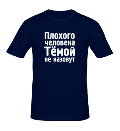 Мужская футболка Плохого человека Тёмой не назовут