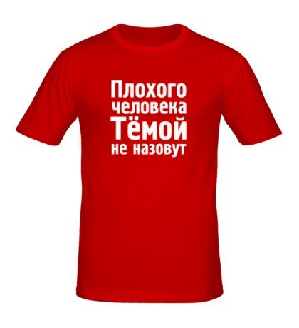 Мужская футболка «Плохого человека Тёмой не назовут»
