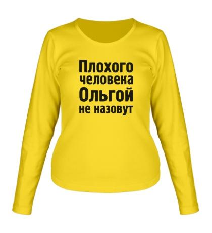 Женский лонгслив Плохого человека Ольгой не назовут