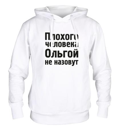 Толстовка с капюшоном Плохого человека Ольгой не назовут