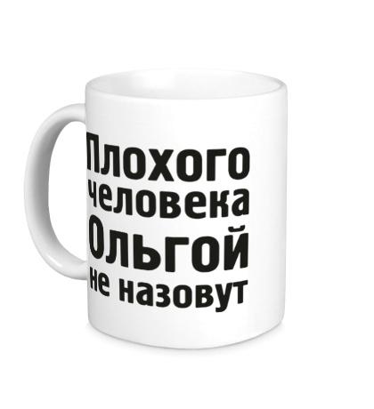 Керамическая кружка Плохого человека Ольгой не назовут