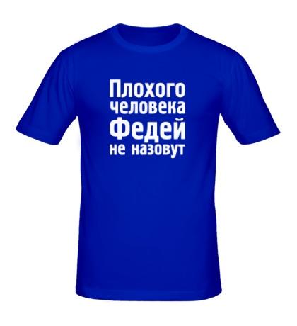 Мужская футболка Плохого человека Федей не назовут