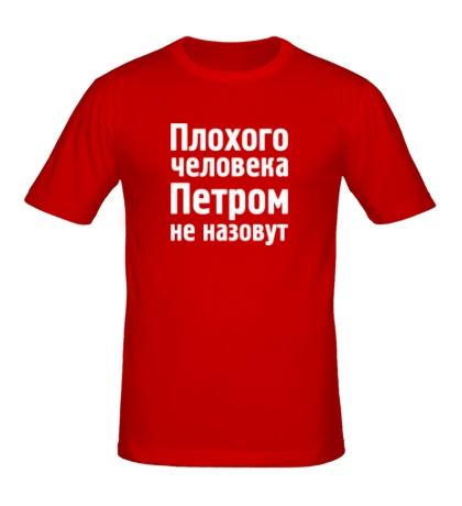 Мужская футболка Плохого человека Петром не назовут