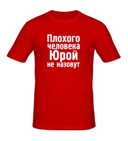 Мужская футболка Плохого человека Юрой не назовут