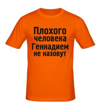 Мужская футболка Плохого человека Геннадием не назовут