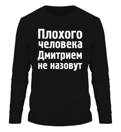 Мужской лонгслив Плохого человека Дмитрием не назовут