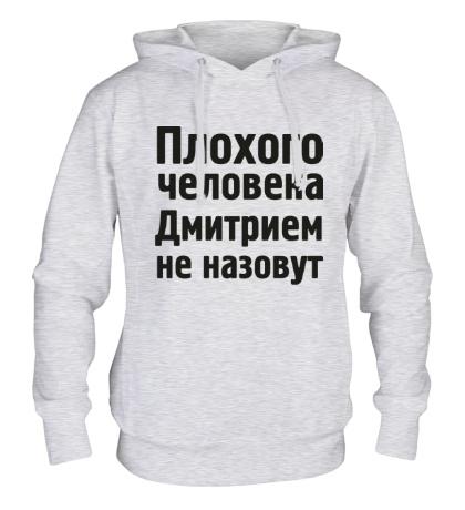 Толстовка с капюшоном Плохого человека Дмитрием не назовут