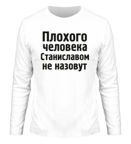 Мужской лонгслив Плохого человека Станиславом не назовут