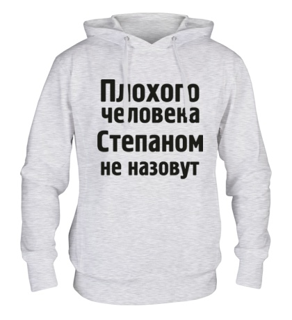 Толстовка с капюшоном Плохого человека Степаном не назовут