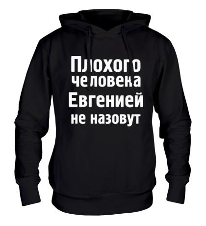 Толстовка с капюшоном Плохого человека Евгенией не назовут