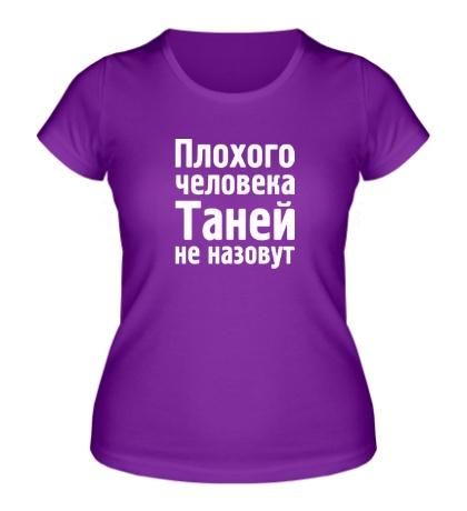 Женская футболка Плохого человека Таней не назовут