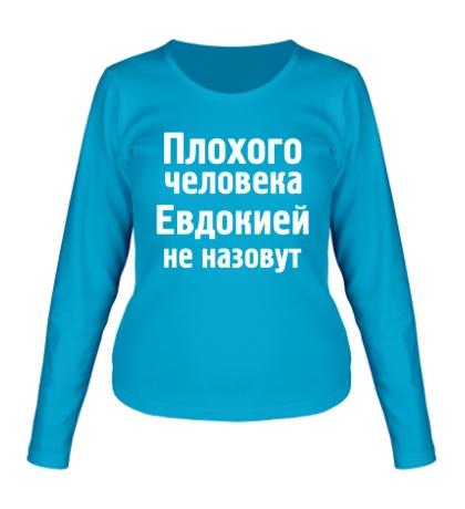 Женский лонгслив Плохого человека Евдокией не назовут