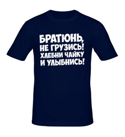 Мужская футболка Братюнь, не грузись!