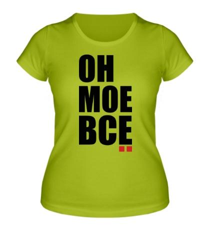 Женская футболка Он мое все