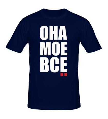 Мужская футболка Она мое все