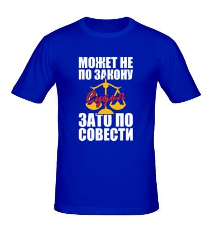 Мужская футболка Не по закону, по совести
