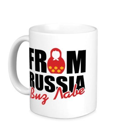 Керамическая кружка From Russia, Виз Лаве