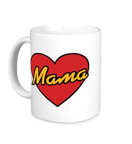 Керамическая кружка Любимая мама