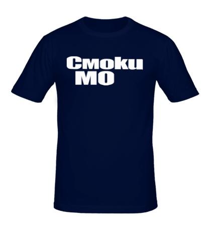 Мужская футболка Смоки МО