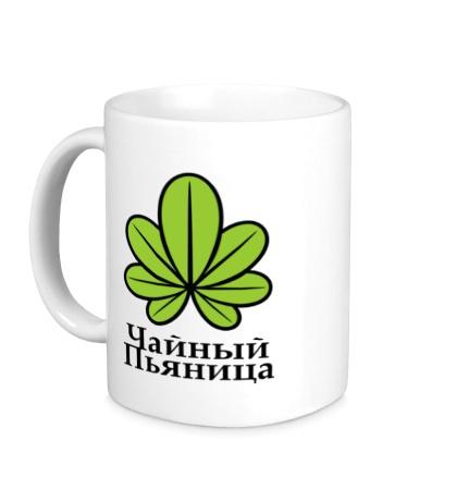Керамическая кружка Чайный пьяница