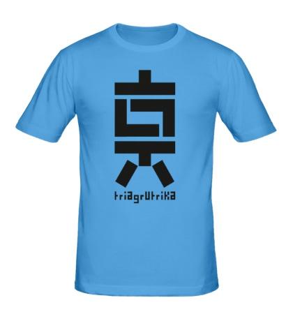 fac97920bbc Мужская футболка ТГК - купить в интернет-магазине