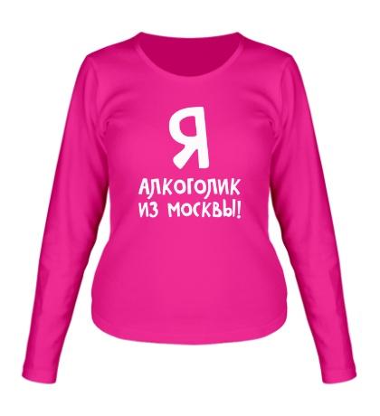 Женский лонгслив Алкоголик из Москвы