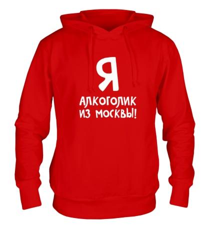 Толстовка с капюшоном Алкоголик из Москвы