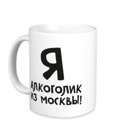 Керамическая кружка Алкоголик из Москвы