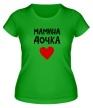 Женская футболка «Мамина дочка» - Фото 1