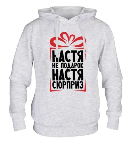 Толстовка с капюшоном Настя не подарок