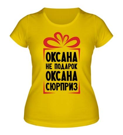 Женская футболка Оксана не подарок