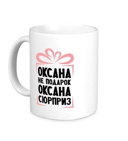 Керамическая кружка Оксана не подарок