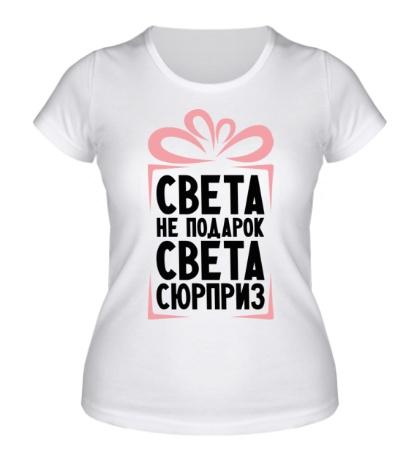 Женская футболка Света не подарок