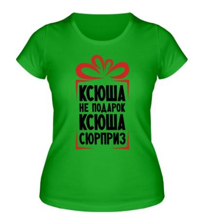Женская футболка Ксюша не подарок