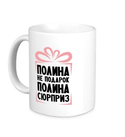 Керамическая кружка Полина не подарок