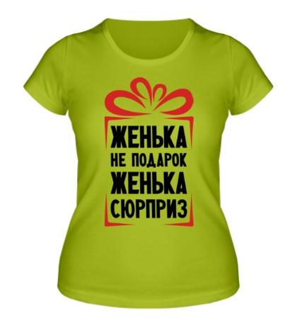 Женская футболка Женька не подарок
