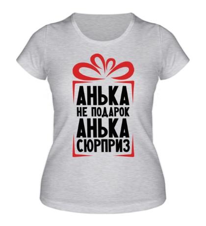 Женская футболка Анька не подарок
