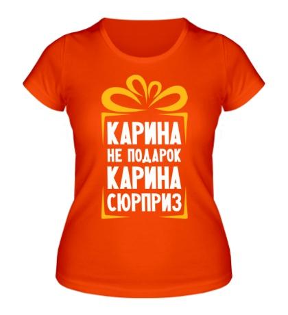 Женская футболка Карина не подарок