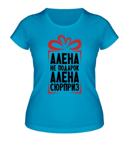 Женская футболка Алена не подарок