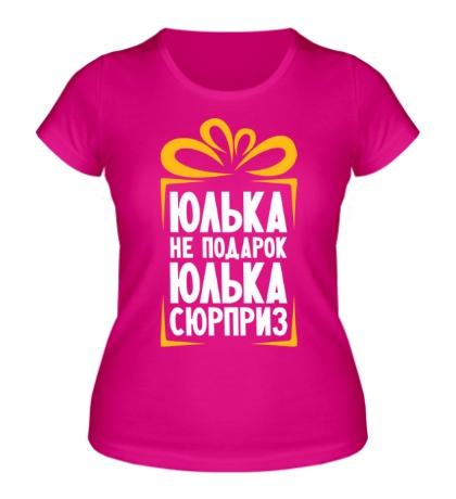 Женская футболка Юлька не подарок