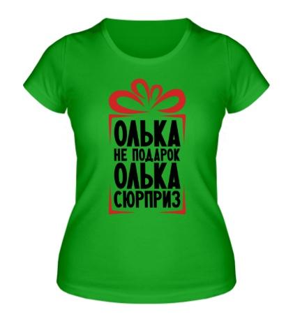Женская футболка Олька не подарок