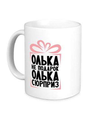 Керамическая кружка Олька не подарок