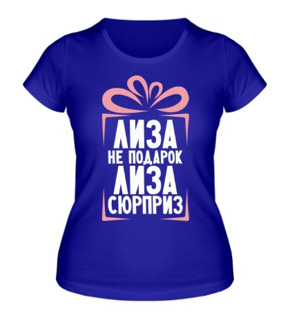 Женская футболка Лиза не подарок