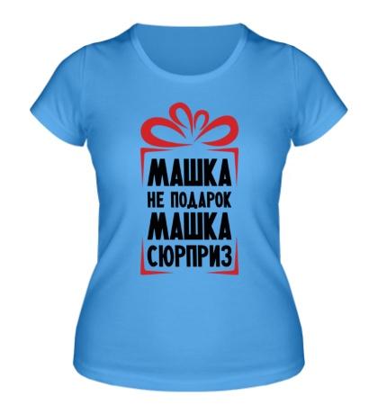 Женская футболка Машка не подарок