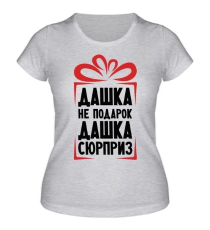Женская футболка Дашка не подарок