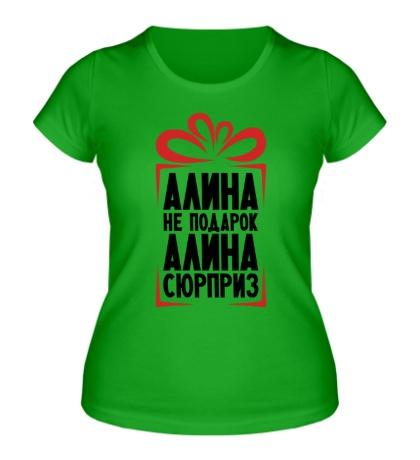 Женская футболка Алина не подарок
