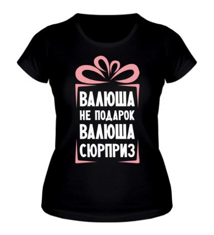 Женская футболка Валюша не подарок