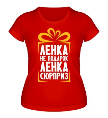 Женская футболка Ленка не подарок