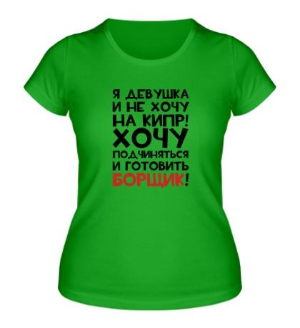 Женская футболка Я девушка и я не хочу на кипр!
